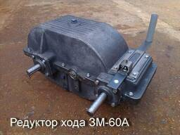 Редуктор хода ЗМ-60А