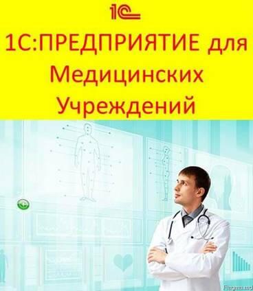 1С: Предприятие 8. Бухгалтерия для Молдовы; MS!- Med
