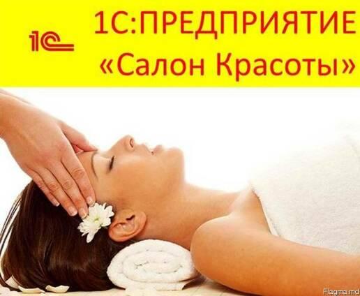 "1с:предприятие ""Салон Красоты"""