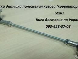 8940630150 датчик положения кузова, корректора фар