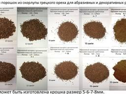 Абразив для пескоструя галтовки дробленная скорлупа ореха