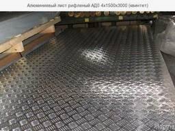 Алюминиевый лист рифленый АД0 3х1250х2500мм. Купить.