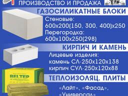 Блоки газосиликатные стеновые строительные в Белоруссии