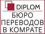 Бюро переводов в Гагаузии, г. Комрат, Центр, ул. Победы, 44 - фото 1