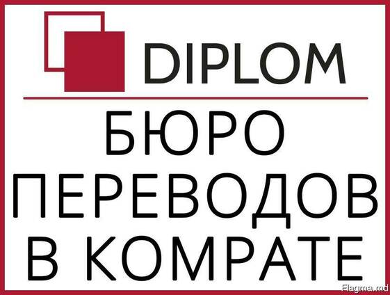 Бюро переводов в Гагаузии, г. Комрат, Центр, ул. Победы, 44