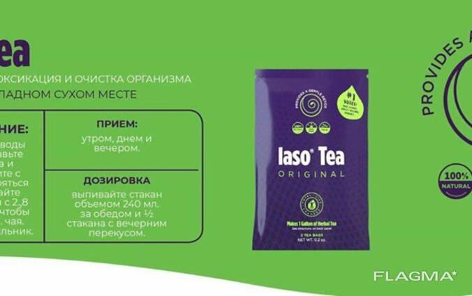 """Чай """"Iaso"""" натуральный детокс из 9 лекарственных трав"""