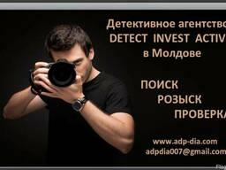 Детектив в Кишиневе. Детективное агентство DIA в Кишиневе.