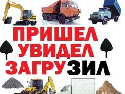 Доставка строительных материалов. Услуги экскаватора.
