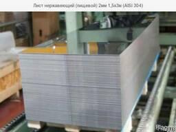Лист нержавеющий (пищевой) 1,5мм 1,25х2,5м (AISI 304). Цена