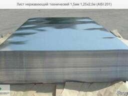 Лист нержавеющий технический 1, 5мм 1, 5х3м (AISI 430). Цена
