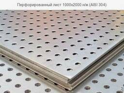 Перфорированный лист 1000х2000 н/ж (AISI 304). Купить.
