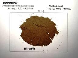 Порошок абразивный чистящий из скорлупы грецкого ореха