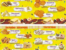 Продам Оптом:Пряники, кексы, изделия глазированные шоколадом