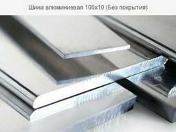 Шина алюминиевая 100х10 (Без покрытия). Купить.