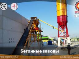 Стационарные бетонные заводы Magnum 120