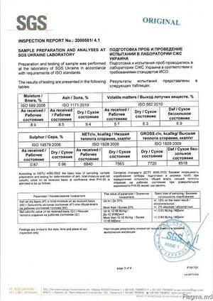 Угледобывающее предприятие /Антрацит, энергетика/