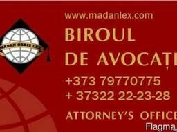 Юридические услуги - Молдова